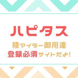 【ハピタス紹介入会キャンペーン】6月はなんと2500円もらえる!陸マイラー登録必須ポイントサイトの登録方法から活用法まで解説