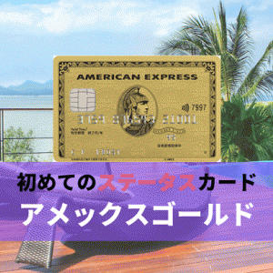 【2021年最新】アメックスゴールド紹介入会キャンペーン【ポイント倍増の得ワザ】公開!