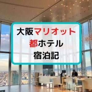 【大阪マリオット都ホテルブログ宿泊記】部屋・朝食・ハルカス展望台。2021年SPGアメックス継続特典で無料宿泊。