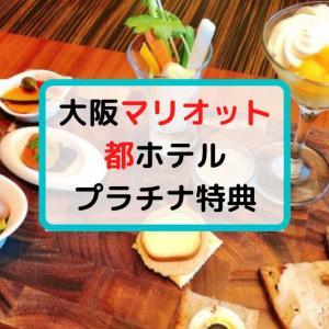 大阪マリオット都ホテルのクラブラウンジ情報とプラチナ特典まとめ。朝食やアップグレードはいかに?!