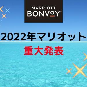 【重大発表】マリオットステータス・フリーナイトアワード・スイートナイトアワード延長!2022年へ向けて