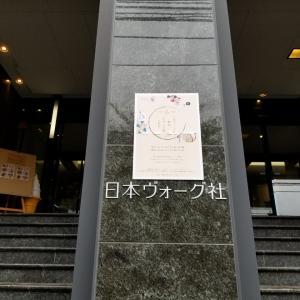 【イベントレポ】日本ヴォーグ社 秋の手づくり市-vol.2-