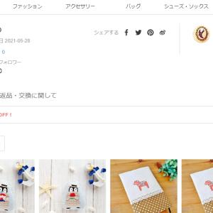 【お知らせ】Pinkoiでの販売を開始しました