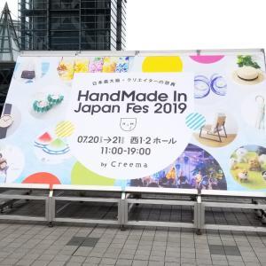 【イベントレポ】ハンドメイドインジャパンフェス2019