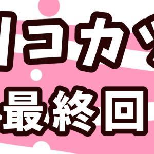 【リコカツ】最終回ネタバレ感想。山田幸男って誰!?結末でついに二人はキス?