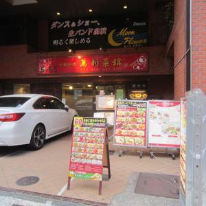 萬新菜館まんしんさいかん関内店
