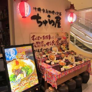 横浜ジョイナスの沖縄料理ちゅら屋