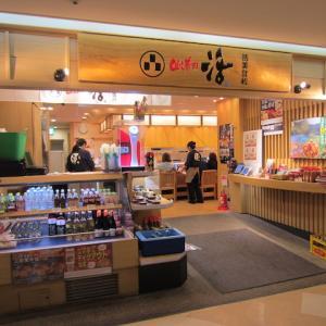 回転寿司活美登利横浜スカイビル店