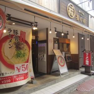 福の軒(豚骨ラーメン居酒屋)関内駅周辺情報クチコミ評判