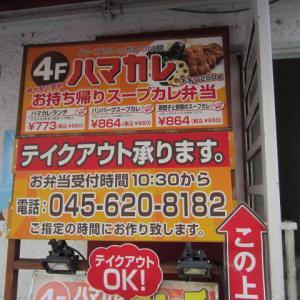 横西ハマカレ(スープカレー)横浜駅西口周辺ランチ情報クチコミ評判