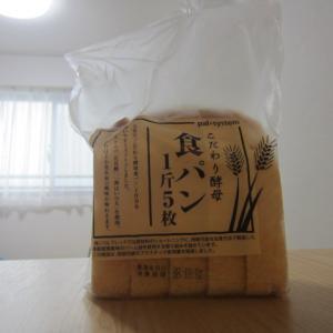 パルシステムの食パン(孫に役立つ情報クチコミ評判マゴニ)