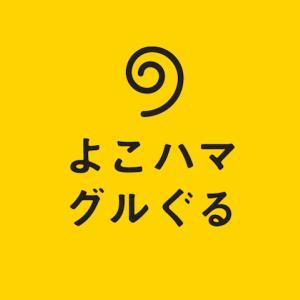 横浜グルグル(イベント)横浜周辺イベント情報クチコミ評判