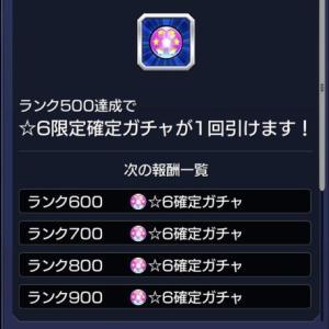 【ガチャ】ランク500達成ガチャ