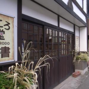 24時間営業の無人古書店「こころ堂」@会津若松市。