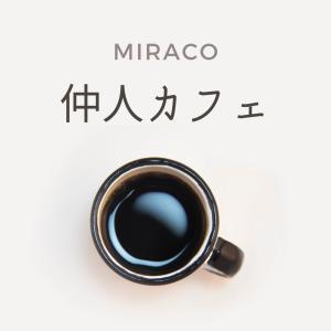 MIRACO仲人カフェ【第16回は2月26日(金)ファディ】に開催します!月に3回程度を予定)