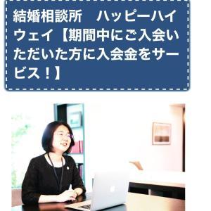 せんきょ割参加します【福岡県知事選挙2021年4月11日】
