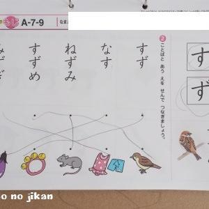 【七田式プリント】プリント学習途中経過。vol.7まで終えました。