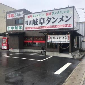 特別岐阜タンメン