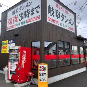 岐阜タンメン 東海店