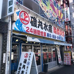 磯丸水産 今池店