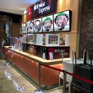 柿安Meat Express
