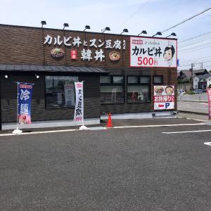 韓丼 常滑店