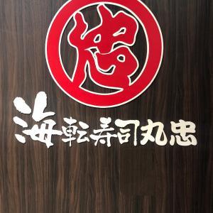丸忠寿司 ラフーズコア今池店