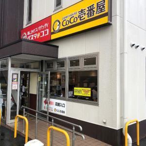 coco壱番屋 新栄店