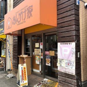 あんかけ家 千種駅前店