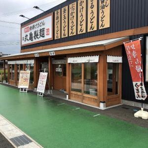 丸亀製麺 浜北インター店