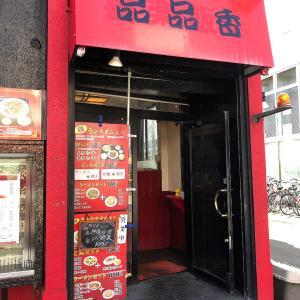 中華料理 品品香