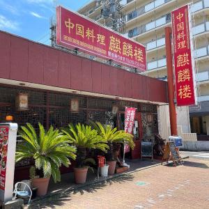 中国料理 麒麟楼