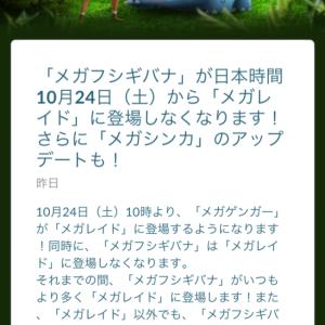 【速報】メガフシギバナがレイドから消えますよぉぉおおお!!!