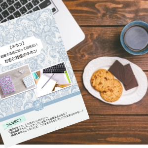 初!日曜開催☆12/15(日)小さく起業したい(している)女性にわかりやすい経理セミナー
