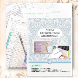 今年度最後!!12/20(金)リクエスト開催☆プチ起業さんのための経理セミナー