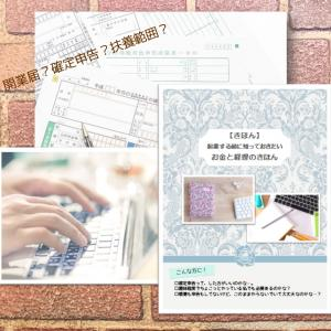 2/20(木)リクエスト開催☆プチ起業さんのための経理セミナー