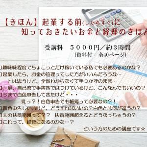 満席となりました!6/19(金)プチ起業女子のための経理セミナー