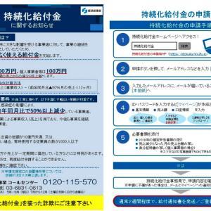 これからの時代は、所得〇〇万円以下でも確定申告しておいたほうがいい!!