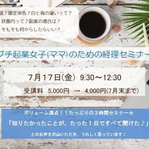 7/17(金)プチ起業さんのための経理セミナー開催します♪