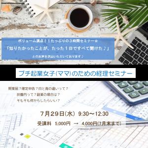 開催日追加!7/29(水)プチ起業さんのための経理セミナー♪