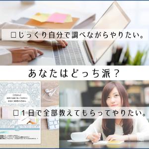 満席となりました☆8/3(月)プチ起業さんのための経理セミナー♪