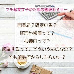 満席となりました☆8/19(水)プチ起業さんのための経理セミナー♪