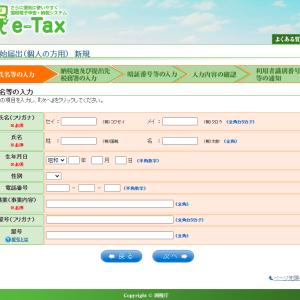 e-Taxの開始届出書を出そう!!(確定申告をe-Taxでやる為に♪)