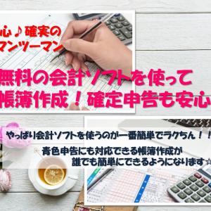 【満席】4/7(水)プチ起業さんのための経理セミナー♪