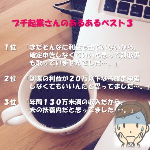 【残席1名】6/24(木)プチ起業さんのための経理セミナー♪