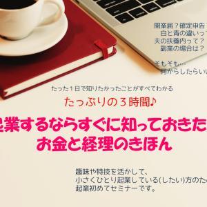 【残席1名】11/5(金)開催♪起業するならすぐに知っておきたいお金と経理のきほんセミナー