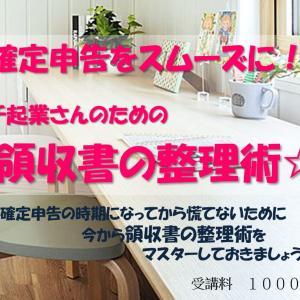 11/18(木)開催!プチ起業さんの領収書の整理術☆セミナー