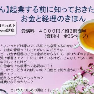 9/24(火)開催開催します!小さく起業したい(している)女性のための経理のセミナー