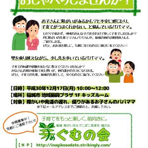 12/17(月) 第24回 芽ぐむのおしゃべり会