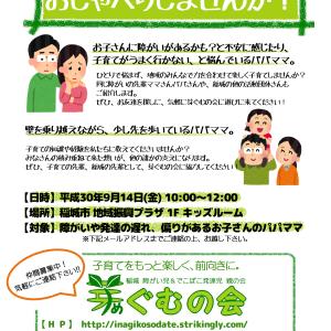9/14(金) 第21回 芽ぐむのおしゃべり会